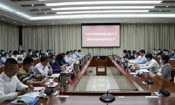 天津市智能轨道交通人才创新创业联盟筹备会议在武清召开