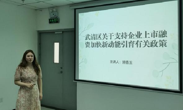 """东旭基地召开""""企业上市融资暨五大创新平台"""" 政策培训会"""